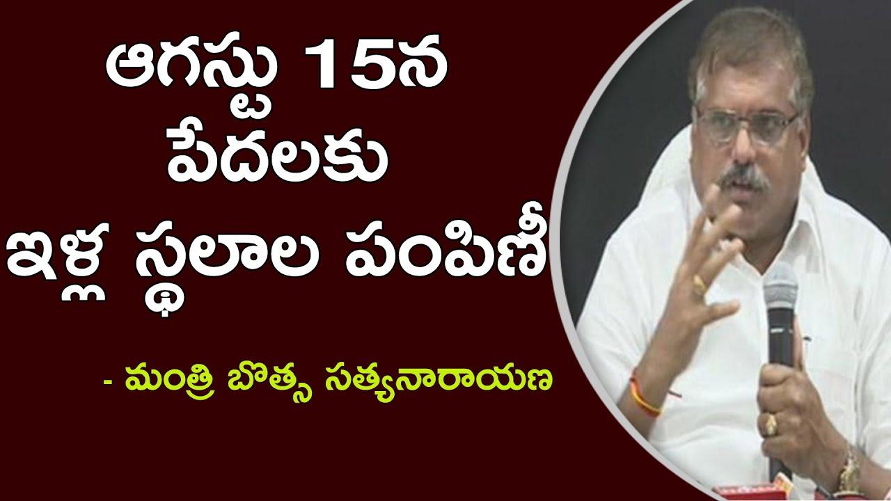 ఆగస్టు 15న పేదలకు ఇళ్ల స్థలాల పంపిణీ    DDNews Andhra