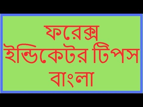 Forex indicators Tips Bangla - Forex Help BD