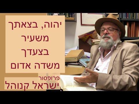 ישראל קנוהל - איך נולדה הדת הישראלית . יהוה, בצאתך משעיר בצעדך משדה אדום