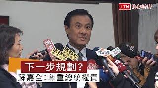 下一步規劃? 蘇嘉全:目前沒在想 尊重總統權責