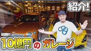 【ガレージ紹介】総額約10億円の夢のガレージ!スーパーカーと暮らす家を紹介!