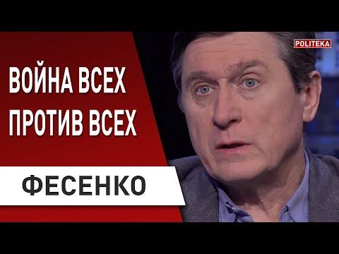 Бунт регионов - все против Зеленского? Фесенко: неприкасаемый Порошенко, Ляшко, Степанов , Портнов