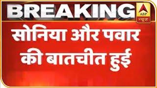 Sonia Gandhi और Sharad Pawar के बीच हुई बातचीत   Maharashtra Politics   ABP News Hindi