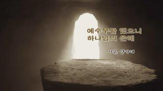 예수 부활 했으니, 하나님의 은혜
