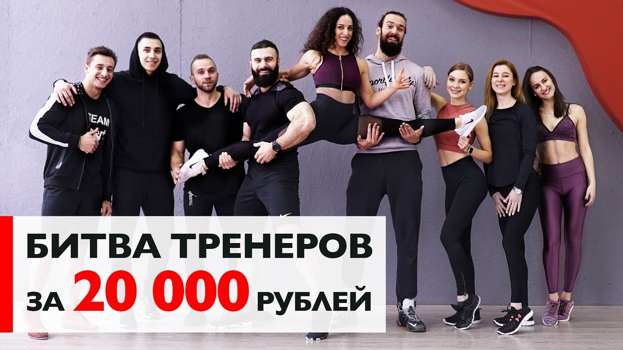 Кто останется последний – получает 20 000 рублей! [Workout   Будь в форме]