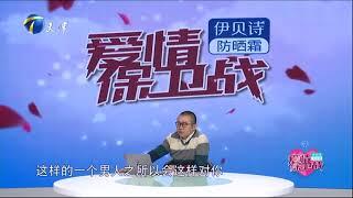 【爱情保鲜计】 20180306《爱情保卫战》片段 【官方超清1080P】
