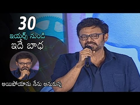 Venkatesh Most EMOTIONAL Speech Ever | F2 Media Interaction | Varun Tej | Tamannah | Daily Culture