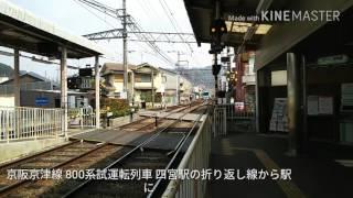 京阪京津線 800系試運転列車 四宮駅にて