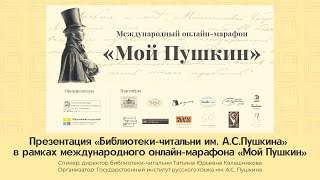 Презентация Библиотеки-читальни Пушкина в рамках международного онлайн-марафона «Мой Пушкин»