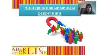 Альтернативные методы рекрутинга. Фаберлик Онлайн. Сафронова Татьяна
