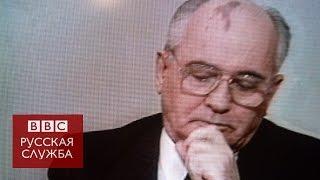 Последний день СССР. Би-би-си - об отставке Горбачева