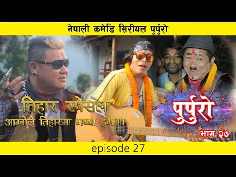 Nepali Comedy Serial PURPURO Episode 27 || PUJA FILMS || Kushlav KC