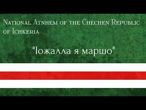 "National Anthem of the Chechen Republic of Ichkeria [1992-2004] | ""Ӏожалла я маршо"""