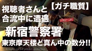 【ガチ職質】視聴者さんと合流中に新宿警察署のばんかけ。東京摩天楼ど真ん中の数分!! thumbnail