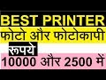 BEST 2 PRINTER FOR PHOTO AND PHOTOCOPY | EXTRA TECH WORLD |