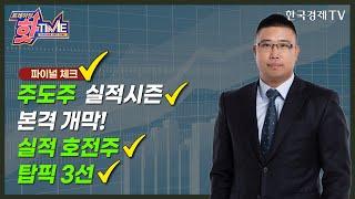 주도주 실적시즌 본격 개막! 실적 호전주 탑픽 3선?/…