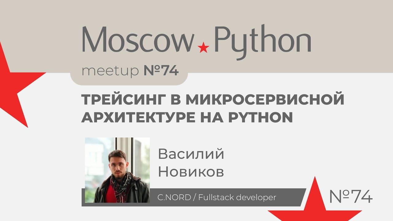Трейсинг в микросервисной архитектуре на Python