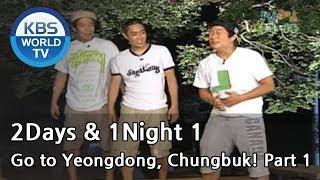 2 Days and 1 Night Season 1 | 1박 2일 시즌 1 - Go to Yeongdong, Chungbuk!, part 1