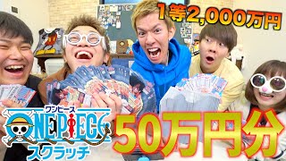 【毎年恒例】ONE PIACEの宝くじ50万円分買ってきました!!!