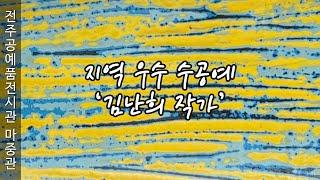 """""""천연도료, 옻의 향연"""" 김난희 작가 (지역 …"""
