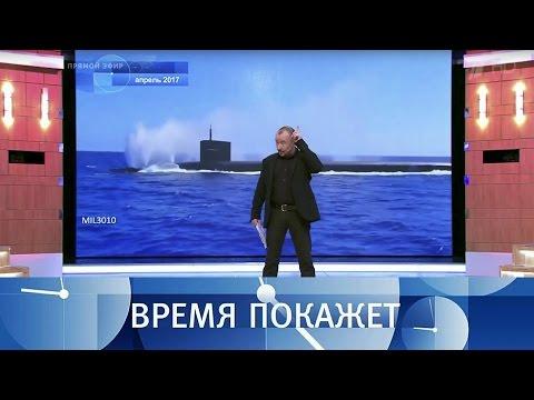 ВМС США уберегов Северной Кореи. Время покажет. Выпуск от13.04.2017