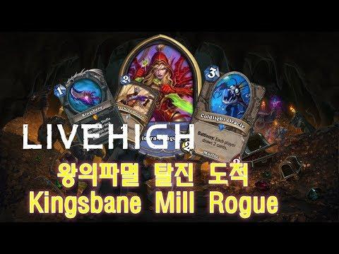 왕의파멸 탈진도적 Kingsbane Mill Rogue - 12.15
