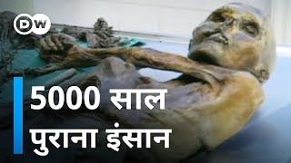 वे जो हजारों साल पहले जिंदा थे