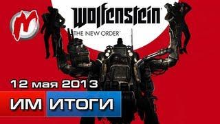 Итоги недели! - Игровые новости, 6 — 12 мая. HD (Wolfenstein: The New Order, Аукцион Diablo 3)