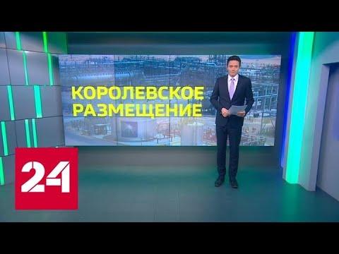 Нефтяной гигант Saudi Aramco идет на новый мировой рекорд - Россия 24