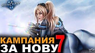 Действуем Грубо - StarCraft II - Кампания за