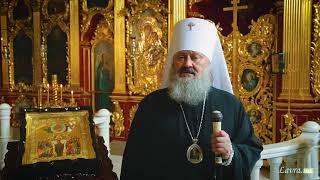 Слово митрополита Павла к великому празднику Вознесения Господня