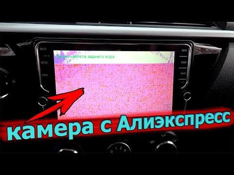 Отзыв об автомобильной камере заднего вида с Алиэкспресс