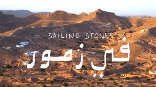 SAILING STONES FESTIVAL 2014 - The Film (Henryspenncer, Seabuckthorn, Appalache, Hayej)