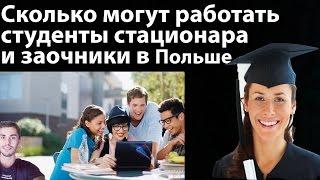Как и сколько могут работать студенты стационара и заочники в Польше