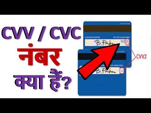 CVV / CVC  नम्बर क्या होता है ? What is a CVV / CVC number?