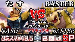 スマブラSPECIAL 第49.5回タミスマSPアマチュア杯[2019/07/18]|Online Tournaments 【Smash Ultimate】Tamisuma#49.5 Round2 NASU(Captain Falcon) VS ...