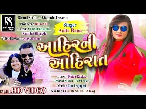 Anita Rana || AHIR NI AHIRAT (VIDEO) || New Gujarati Dhamaka | BhumiStudio Bhagua