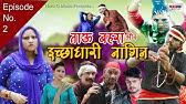 खुनी कंगन || Khuni Kangan Vol 1 || Sangeeta || Hindi