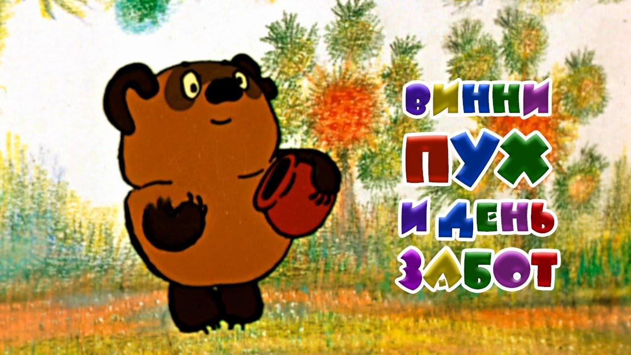 Видео сказка Винни Пух и день забот онлайн на канале ...