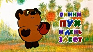 Видео сказка Винни Пух и день забот онлайн на канале Бабушкины сказки