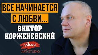 Виктор Корженевский (Vikey) читает стих «Все начинается с любви...», стихи Р.Рождественского, 0+