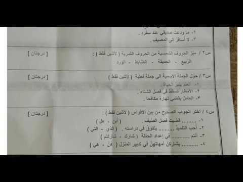 كتاب قواعد اللغة العربية للصف الرابع الابتدائي