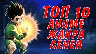 ТОП 10 АНИМЕ ЖАНРА СЁНЕН