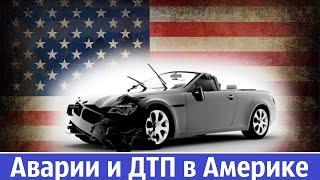 Подборка  Аварий и ДТП в Америке (США) 2015 - Эпизод #5 | Auto Accident(Подборка Аварий и ДТП в Америке (США) 2015 - Эпизод #5 | Auto Accident Привет, на нашем канале вы можете посмотреть..., 2015-07-15T18:06:09.000Z)