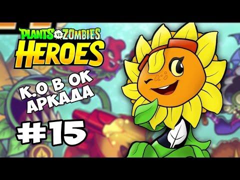 [Plants vs. Zombies: Garden Warfare] Общее об игре