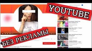 YouTube без рекламы.  Подробная инструкция!
