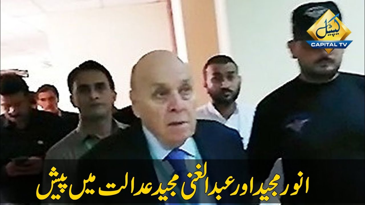CapitalTV Anwar Majeed And Abdul Ghani Presented Before Court