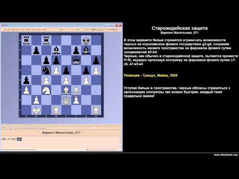 сицилианская защита в шахматах вариант рубинштейна январе года