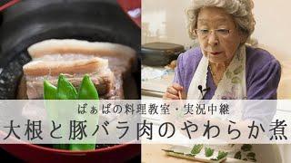 """東京都武蔵野市の自宅で月に1度、約10日間にわたって「鈴木登紀子料理教室」を開催している""""ばぁば""""こと鈴木登紀子さん(95歳)。その月ごと..."""