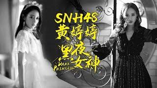 SNH48黄婷婷《黑夜女神》pv版
